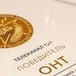 Телеканал ОНТ стал лауреатом престижной премии «Номер один»