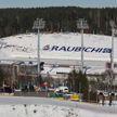 В «Раубичах» продолжается этап Кубка IBU по биатлону