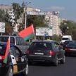 В Гомеле прошел массовый автопробег «За Беларусь»