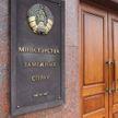 МИД помогает белорусам вернуться домой