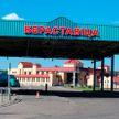 Ремонт завершён: пункт пропуска «Берестовица» заработал в штатном режиме