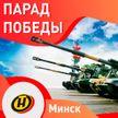 Парад Победы в Минске, 9 мая 2020. Полная версия (прямая трансляция). Full HD