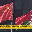 В Минск прибыл новый Чрезвычайный и Полномочный Посол Китая