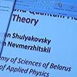 Международная школа-конференция физиков под Гродно собрала экспертов из 130 стран