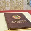 Конституционная комиссия: что это за орган и чем он занимается?