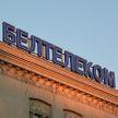 «Белтелеком» переносит дату повышения цен на услуги