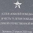 Победа – в каждом регионе Беларуси