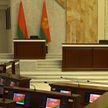 Открывается осенняя сессия Палаты представителей и Совета Республики Национального собрания