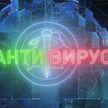 Как справляется белорусская медицина со второй волной COVID-19? Рубрика «Антивирус»