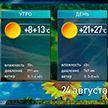 Без осадков и до +27°C: прогноз погоды на 24 августа