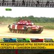 Армейские игры-2019: белорусы впервые завоевали серебро на «Танковом биатлоне»