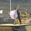 Балет на танке: как стартовали «АрМИ-2021» в Подмосковье