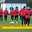 Сборная Беларуси по футболу готовится к матчу против команды Германии