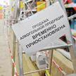 29 мая и 8 июня в Минске будет введено ограничение на продажу алкоголя