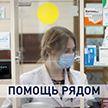 Борьба с коронавирусом: как белорусские медики справляются с COVID-19 и кто им помогает