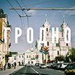 40-тысячный безвизовый турист посетил Гродненский район