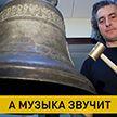 Международный день музыки отметили в Большом театре Беларуси
