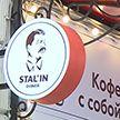 Скандал вокруг новой точки общепита «Шаурма от Сталина» разразился в Москве. Что вызвало недовольство и чем все закончилось?