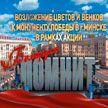 Возложение цветов к монументу Победы 9 Мая в Минске. Прямая трансляция. Смотреть онлайн | День Победы