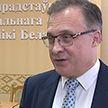 Андрей Савиных: Беларусь всегда исходила из важности поддержания взаимовыгодных контактов с США