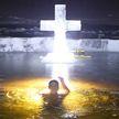 Кому не стоит окунаться в купель на Крещение? Объясняет медик