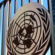 Под председательством Беларуси пройдет министерская встреча Группы друзей в рамках 76-й сессии Генеральной ассамблеи ООН