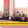 Время перемен. Как в Минске празднуют 102-ю годовщину Октябрьской революции