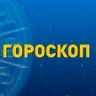 Гороскоп на 23 июня: Тельцам следует обратить внимание на здоровье, у Раков – эмоциональный стресс, а Львы будут нуждаться в заботе