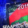 «Беларусь. Взросление»: 2011–2015. Четвертая серия