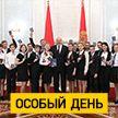 Александр Лукашенко: Связь с родной землёй – это то, что будет всегда питать вас живительной энергией