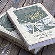 Первые две книги о преступлениях нацистов в Витебской и Гомельской областях презентовали в Москве