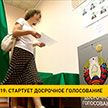 Парламентские выборы-2019: стартует досрочное голосование