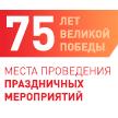 Программа мероприятий 9 Мая в Минске. Подробно