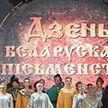 День белорусской письменности проходит в Иваново