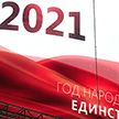 День народного единства: как Беларусь отмечает важнейший в истории праздник?