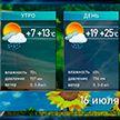 Тепло вернется к выходным: прогноз погоды на 16 июля