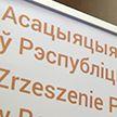 Более 150 бизнесменов собрал белорусско-польский экономический форум