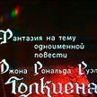 «Властелин колец» из Советского Союза: в Сети появился телеспектакль из 90-х по роману Джона Толкина