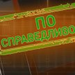 Истории белорусов, которым Администрация Президента помогла не потерять работу. Рубрика «По справедливости»