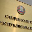 Тела двух младенцев найдены в одной из квартир в Минске