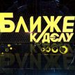Падение криптовалют, покупка лекарств онлайн и прогнозы белорусской экономике. Рубрика «Ближе к делу»
