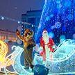 Минск готовится к Новому году: что будет в праздничной программе?
