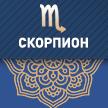 Скорпион: гороскоп на 2021 год