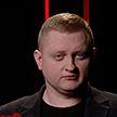 «ПолитStandUp». Александр Шпаковский: Украинские партнеры видят соринку в Минске, но не замечают бревна в собственном глазу