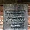 136 лет со дня рождения Янки Купалы отмечают на его малой родине – в Вязынке