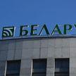 В Беларусбанке изменились условия кредитования