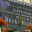 13 августа – День памяти Народного поэта Беларуси Якуба Коласа