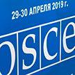 Экономика станет ключевой темой конференции Группы поддержки Шёлкового пути Парламентской ассамблеи ОБСЕ
