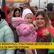 Патриотический автопробег проходит в Беларуси