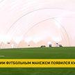 В Витебске над будущим футбольным манежем установили купол